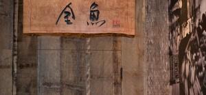 金魚の看板